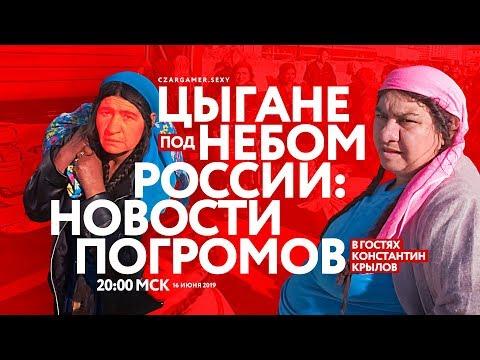 #ЦарьГеймер 98: Чемодановка, Белянкин, Чуев, Голунов с Константином Крыловым