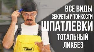 видео Шпатлевка