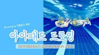 [아이패드드로잉] 수영장 물 속 그리기 / 프로크리에이…