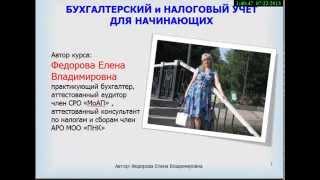 Бухгалтерский учет для начинающих + 1С. Урок 1. Введение. http://znanie22.ru/services/586520