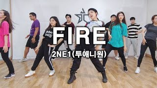 투애니원2NE1  FIRE파이어 수업영상 정은희TㅣDANCEJOA 댄스조아 강남댄스학원