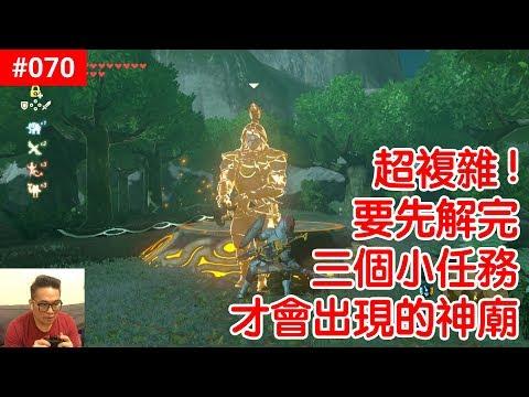 薩 爾 達 傳說 switch 中文 版