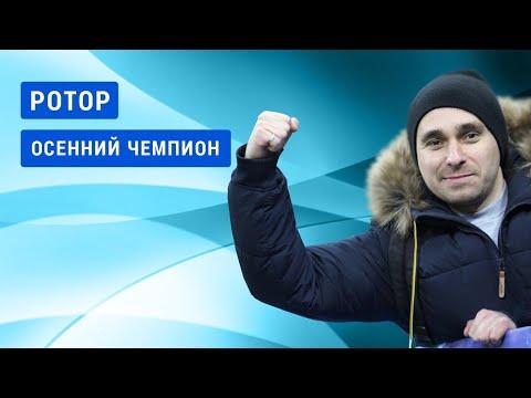 РОТОР осенний чемпион в ФНЛ!