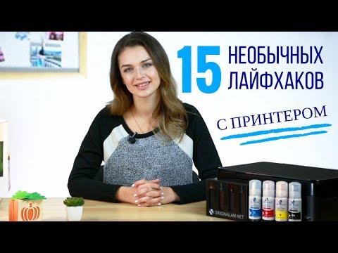 15 необычных лайфхаков с принтером