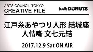 ARTS COUNCIL TOKYO CREATIVE FILE 2017.12.9 ON AIR[江戸糸あやつり人形 結城座 人情噺 文七元結]