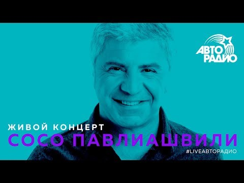 Живой концерт Сосо Павлиашвили на Авторадио (#LIVE Авторадио)