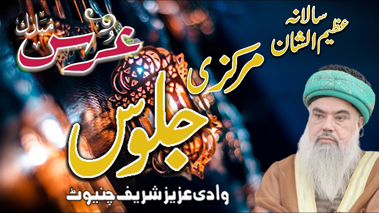 Download Wadi Aziz Sharif 61th URS E PAK 2021|||Markazi Jaloos Full |||HD