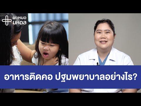 อาหารติดคอ ปฐมพยาบาลอย่างไร? | พบหมอมหิดล [by Mahidol Channel]