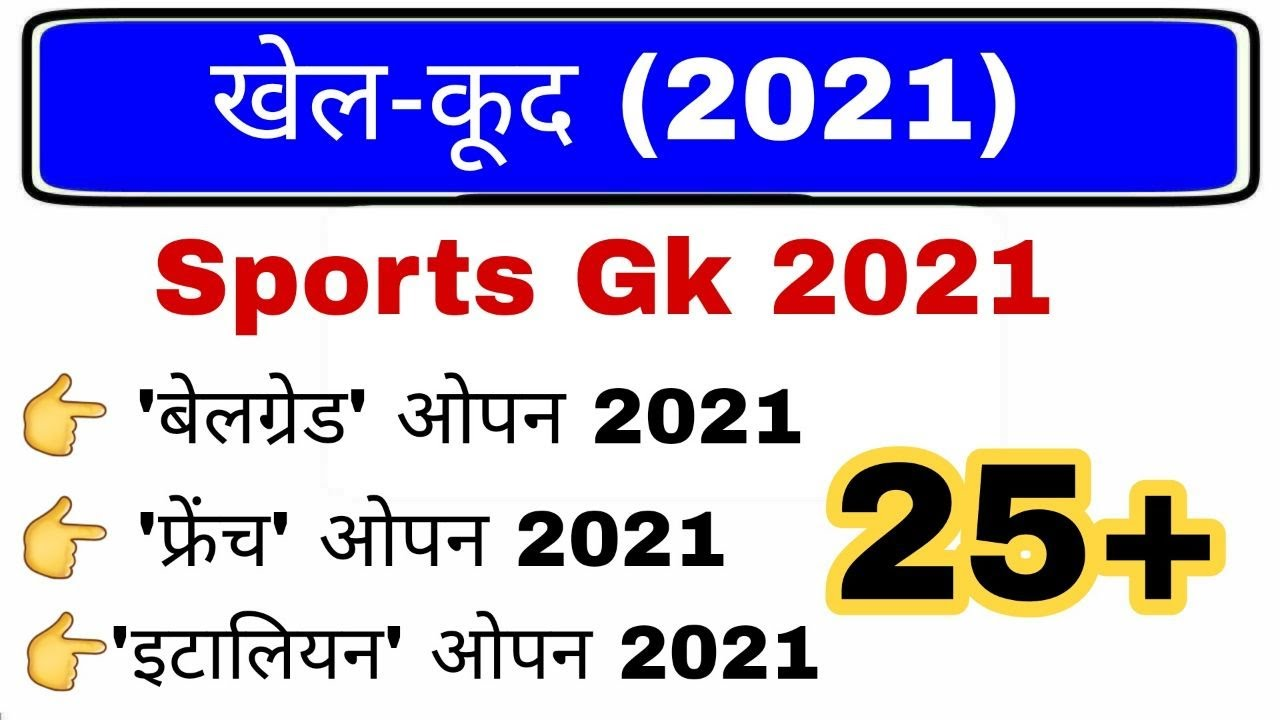 खेल-कूद 2021 | Sports Current affairs 2021 | Sports gk Question | Sports Awards Current 2021