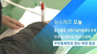 '개인정보 유출 막아라'…주민등록번호 없는 여권 발급 / JTBC 아침&