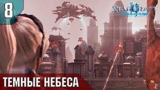 Прохождение StarCraft 2 - Нова: Незримая Война [Эксперт] #8 - Темные небеса