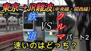 【車載動画】東京からJR難波までを中央線・関西線をクルマで巡って列車とどっちが速くゴールできるかやってみた パート2