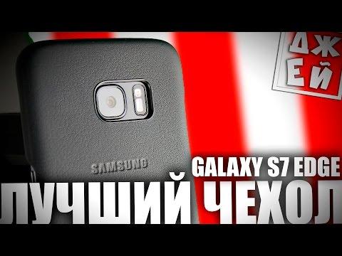 Лучший чехол для Galaxy S7 Edge — Leather Cover