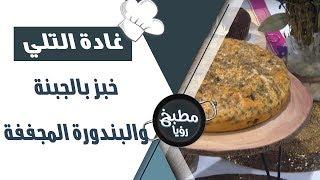 خبز بالجبنة والبندورة المجففة - غادة التلي