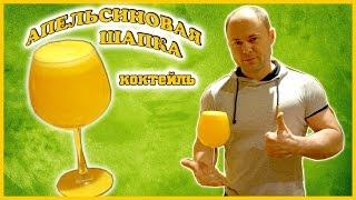 Коктейль Апельсиновая Шапка | Самые Популярные Коктейли Мира