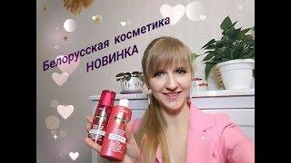 видео ЭФФЕКТ САЛОННЫХ ПРОЦЕДУР - Белорусская косметика  интернет-магазин.