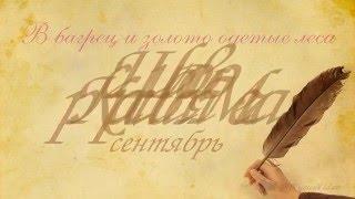 р.Красивая Меча с.Шилово   сентябрь