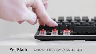 Клавиатура ZET Blade. Пробел и Shift