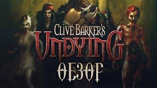 Баркер на страже хорроров. Обзор игры Clive Barker's Undying (Greed71 Review)