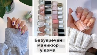 БЕЗУПРЕЧЕН МАНИКЮР У ДОМА Трикове и рутина