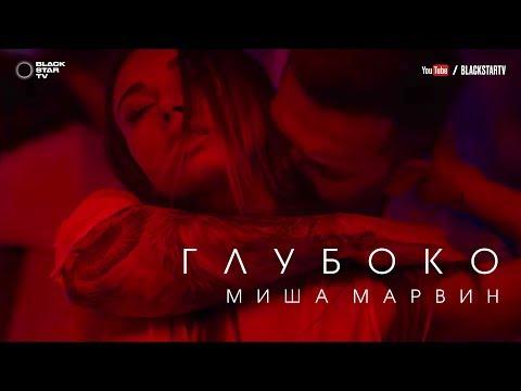 Клип Миша Марвин - Глубоко