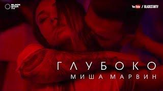 Смотреть клип Миша Марвин - Глубоко