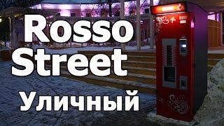 Уличный кофейный автомат Rosso Street видео отзыв(, 2015-01-29T22:35:02.000Z)