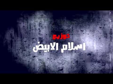كلمات مهرجان انا جدع غناء اسلام الابيض ومحمد الفنان 2018 منتاج بيتزا
