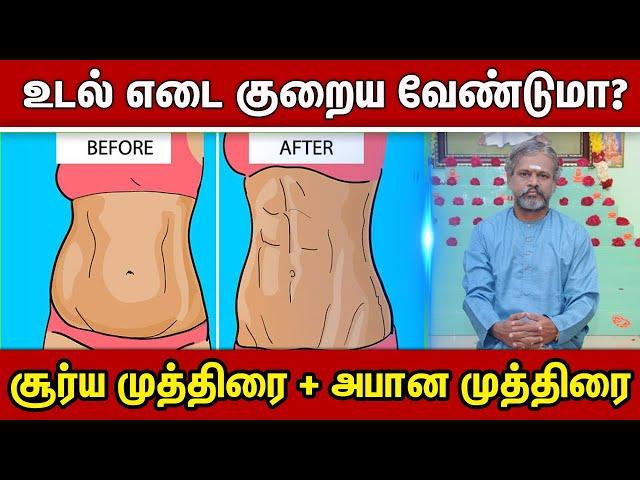 உடல் எடை குறைய வேண்டுமா? சூர்ய முத்திரை + அபான முத்திரை | Yoga | Weight Loss | Krishnan Balaji