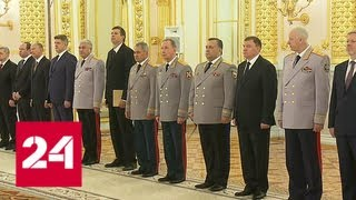 Владимир Путин поздравил офицеров с получением званий в Кремлевском дворце - Россия 24