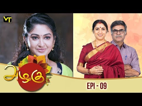 Azhagu - அழகு - Tamil Serial | Revathy | Sun TV | Episode 9 | Vision Time