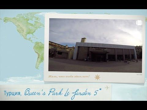 Видео отзыв об отеле Queen's Park Le Jardin 5* Турция (Кемер)