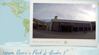 Видео отзыв об отеле Queen's Park Le Jardin 5* Турция (Кемер)(Отзыв туристов об отеле в Кемере Queen's Park Le Jardin Resort 5* (Турция). Курортный отель Queen's Park Le Jardin находится на само..., 2016-06-30T10:42:45.000Z)