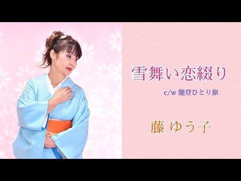 藤ゆう子 ~雪舞い恋綴り/能登ひとり旅 1コーラスver.~