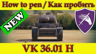 How to penetrate VK 36.01(H) weak spots / Куда пробивать ВК 36.01 н зоны пробития World Of Tanks