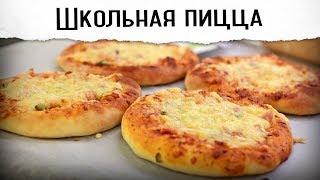 Школьная пицца (ГОСТ) | Рецепт