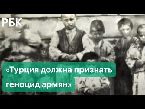 Признание геноцида армян в Турции: требование Европарламента, Эрдоган, Байден и «армянское лобби»