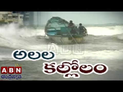 People cautioned about Heavy Waves in Vizag | Tsunami alert