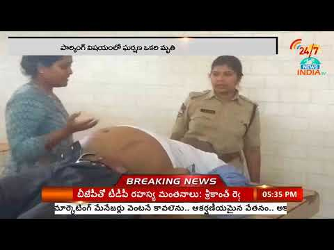 Cinema Hall Parking leads to Death at Hyderabad Cinemax-INDIA TV Telugu
