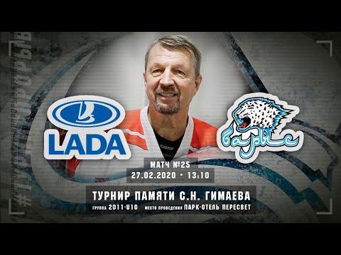 Лада - Барыс, 2011-U10, 27 февраля 2020 в 13:10 (MSK), Пересвет