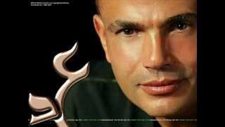 صعبان عليا - عمرو دياب