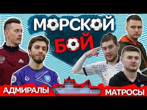 САМЫЙ МЕТКИЙ ИГРОК АМКАЛА // ФУТБОЛЬНЫЙ МОРСКОЙ БОЙ