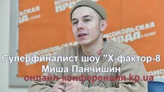 Х--фактор-8 (суперфиналист Миша Панчишин) - интервью часть 2