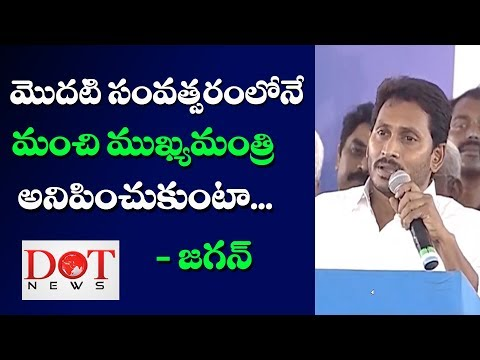 YS JAGAN MOHAN REDDY| CM JAGAN PRESS MEET | Dot News