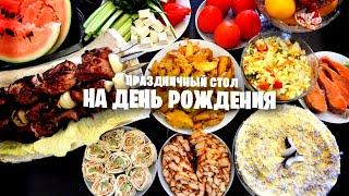 Праздничный стол на ДЕНЬ РОЖДЕНИЯ Кокосовый торт Мраморное мясо за 5 минут