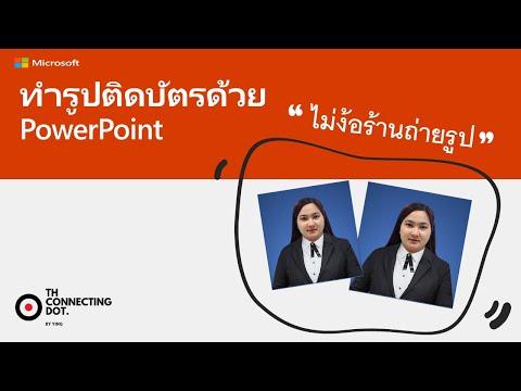 """ทำรูปติดบัตรด้วย PowerPoint """"ไม่ง้อร้านถ่ายรูป"""""""