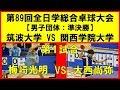 卓球 インカレ2019 梅崎光明(筑波大) vs 大西尚弥(関西学院大) 第89回全日本大学総合卓球選手権大会 男子準決勝 第1試合