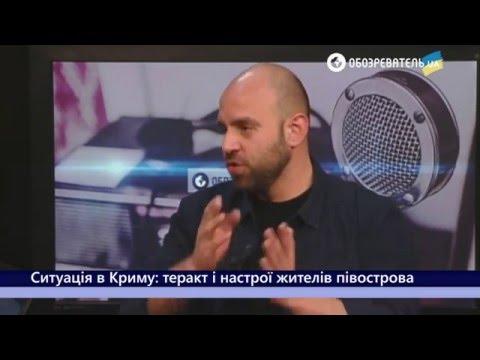 Ситуация в Крыму: теракт и настроения жителей полуострова