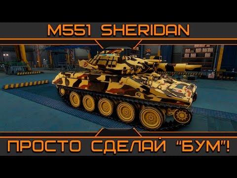 M551 Sheridan: Просто