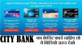 HOW TO APPLY CITI BANK CREDIT CARD सिटी BANK का क्रेडिट कार्ड कैसे अप्लाई करते है  ?